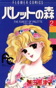 パレットの森 (2) 電子書籍版