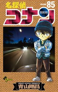 名探偵コナン 85巻