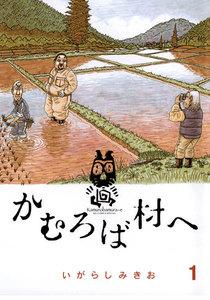かむろば村へ (1) 電子書籍版