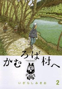 かむろば村へ (2) 電子書籍版