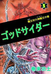 ゴッドサイダー (5) 電子書籍版