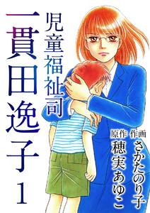 児童福祉司 一貫田逸子 (1) 電子書籍版