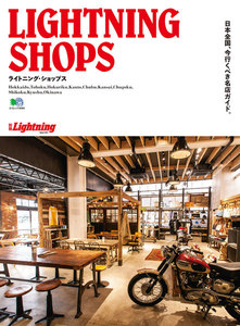 別冊Lightningシリーズ Vol.141 ライトニングショップス