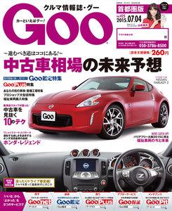 Goo 2015.07.04 スペシャル版