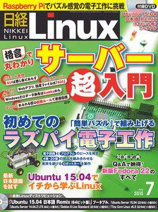 日経Linux(日経リナックス) 2015年7月号