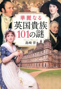 華麗なる英国貴族101の謎 電子書籍版