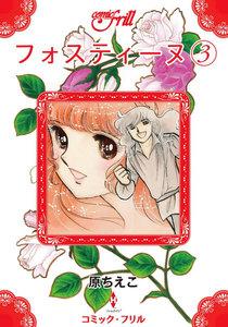 フォスティーヌ(コミック・フリル) 3巻