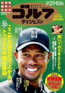 週刊ゴルフダイジェスト 2015年9月29日・10月6日号