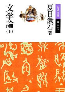 文学論 (上)