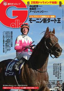 週刊Gallop(ギャロップ) 2月28日号