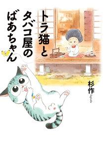 トラ猫とタバコ屋のばあちゃん 電子書籍版