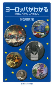 ヨーロッパがわかる-起源から統合への道のり