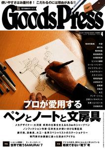 月刊GoodsPress(グッズプレス) 2017年4月号
