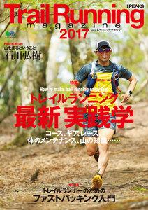 エイ出版社のアウトドアムック 別冊PEAKS Trail Running magazine 2017