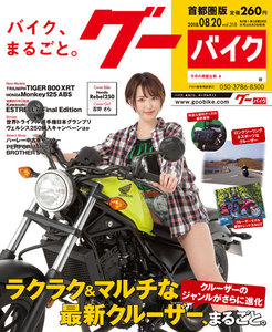 GooBike 2018年8月号 スペシャル版