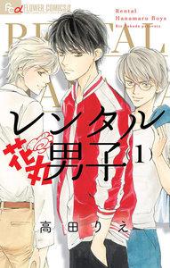 レンタル花丸男子 (1) 電子書籍版