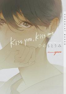 kiss you, kiss me【イラストあり】