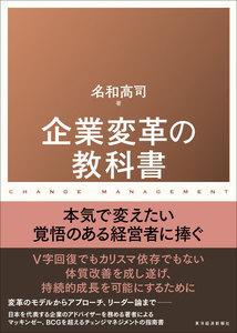 企業変革の教科書 電子書籍版