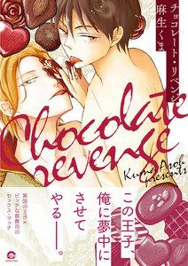 チョコレート・リベンジ