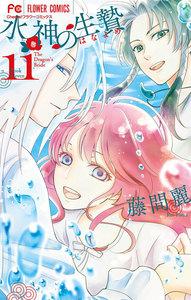 水神の生贄【デジタル特典付き】 11巻