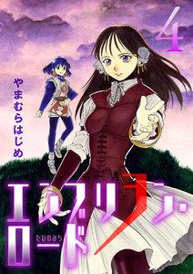エンブリヲン・ロード 4巻