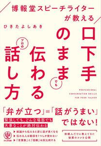 博報堂スピーチライターが教える 口下手のままでも伝わるプロの話し方 電子書籍版