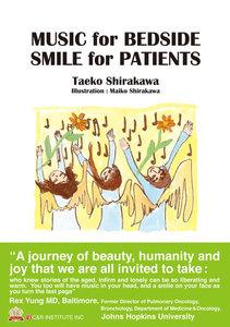 MUSIC for BEDSIDE SMILE for PATIENTS 電子書籍版