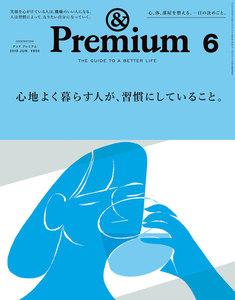 &Premium(アンド プレミアム) 2019年 6月号 [心地よく暮らす人が、習慣にしていること。]