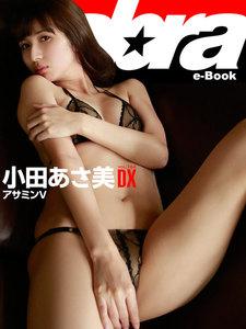 小田あさ美 [sabra net e-Book]