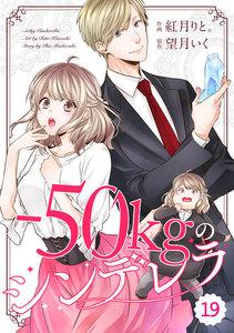 comic Berry's -50kgのシンデレラ(分冊版)19話