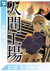 人間工場【分冊版】 (36~40巻セット) 電子書籍版