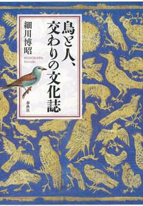 鳥と人、交わりの文化誌 電子書籍版