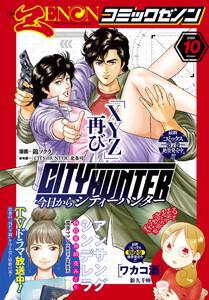 月刊コミックゼノン2020年10月号 電子書籍版