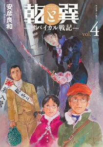 乾と巽―ザバイカル戦記― (4) 電子書籍版