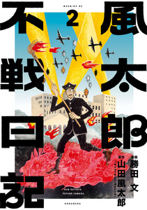 風太郎不戦日記 (2) 電子書籍版