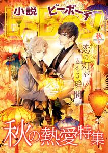 小説ビーボーイ 秋の熱愛特集(2020年秋号)