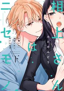 相上さんはニセモノ~大嫌いな幼なじみに抱かれます~【コミックス版】