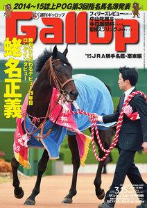 週刊Gallop(ギャロップ) 3月15日号