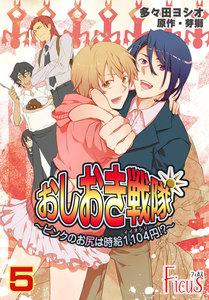 おしおき戦隊 ~ピンクのお尻は時給1,104円!?~ 5巻