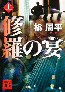 修羅の宴(上) 電子書籍版