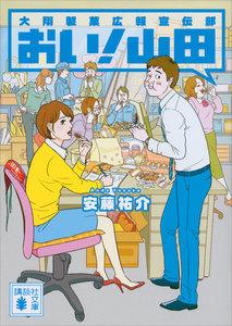 おい! 山田 大翔製菓広報宣伝部 電子書籍版