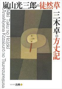 嵐山光三郎の徒然草・三木卓の方丈記 シリーズ古典(2) 電子書籍版