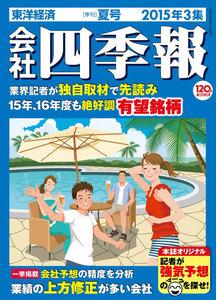 会社四季報2015年3集夏号 電子書籍版