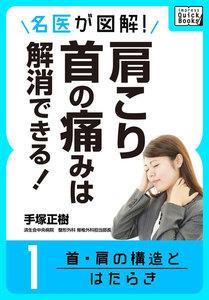名医が図解! 肩こり・首の痛みは解消できる! (1) 首・肩の構造とはたらき