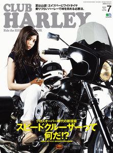CLUB HARLEY 2015年7月号