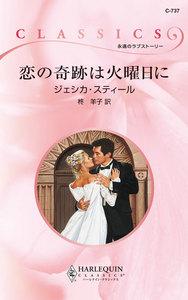 恋の奇跡は火曜日に 電子書籍版