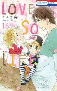 LOVE SO LIFE 16巻
