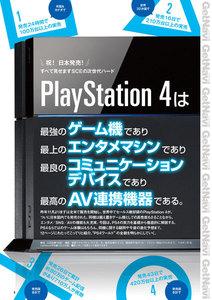すべて見せますSCEの次世代ハード PlayStation4