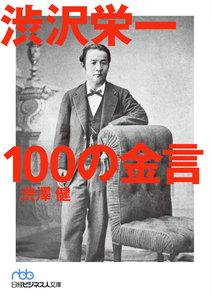 渋沢栄一 100の金言(明日を生きる100の言葉の文庫本)
