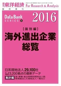 海外進出企業総覧(国別編) 2016年版